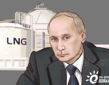美国担忧的事情发生!俄罗斯表示:每年对华<em>天然气</em>出口将超1亿吨
