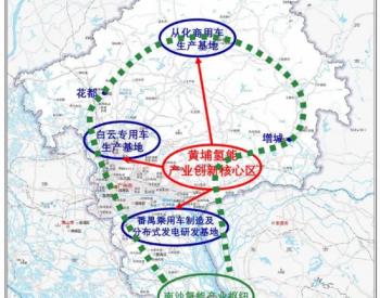 广东广州画下未来10年<em>氢能</em>发展蓝图 布局南沙<em>氢能</em>产业枢纽