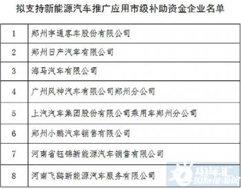 宇通等6家<em>企业</em>获郑州新能源汽车补贴