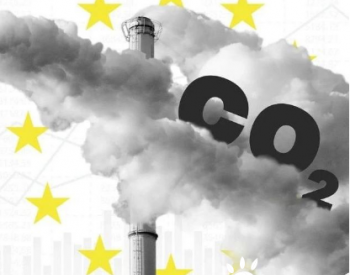欧盟碳价创近三月新高 同比上涨幅度约达60%