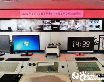 云南昆明五华垃圾焚烧发电厂老厂正式关停