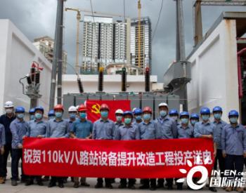 广东深圳蛇口片区电网升级首个基建工程投产送电