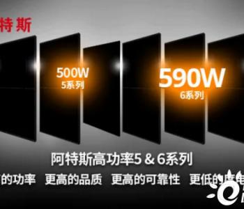 590W,21.3%!阿特斯正式发布HiKu5/BiHiKu5、HiKu