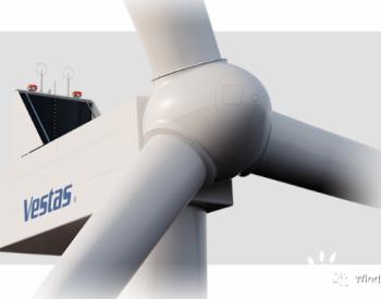 全球最大!维斯塔斯陆上5.6MW风电机组发出第一度电!
