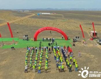 甘肃瓜州举行安北第二风电场C区200MW项目首台风机吊装启动仪式