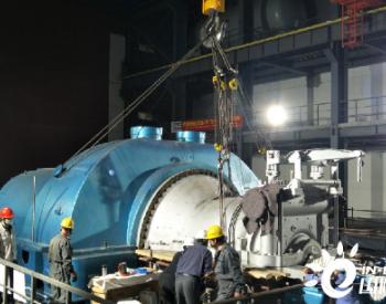中国能建湖南火电承建蒙古国<em>额尔登特电厂</em>扩建工程汽轮机扣盖完成