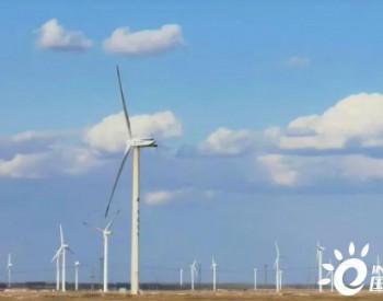 吉林华能四平风电场扩建(一期)工程项目进入商业运营