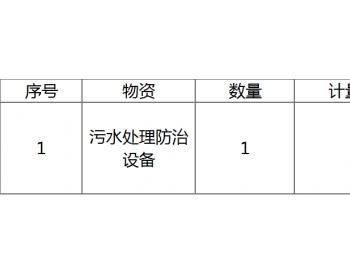 招标|中石化河南洛阳工程有限公司镇海炼化分公司<em>加氢裂化项目</em>旋流除油器招标公告