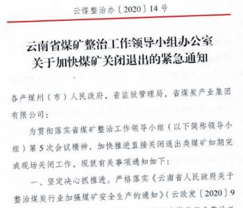 云南省能源局下发关于加快<em>煤矿</em>关闭退出的紧急通知