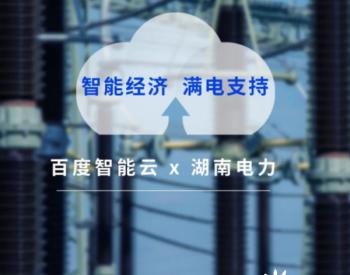 """电力抢修""""故障就是命令""""?百度为湖南电力打造AI新基建"""