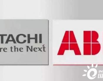 日立<em>ABB</em>电网公司正式成立 将发力电网智能化