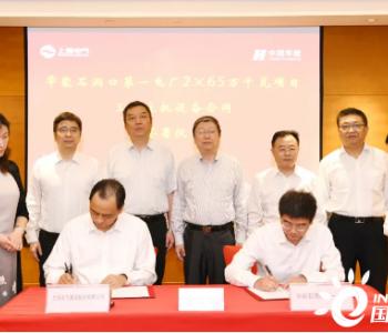 上海电气揽获全国首个等容量替代项目全套主设备