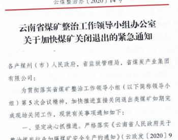 云南省能源局下发关于加快煤矿关闭退出的紧急通知