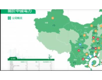 中国电力与吉林电力等伙13亿设合资,投资东盟<em>区域</em>清洁<em>能源</em>项目