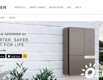 做可以控制功率的龍門娛樂用戶登錄充電設備,「Andersen EV」獲 125 萬美元融資