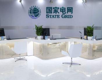 国网上海<em>电力</em>推出国内首个互联网在线退电费功能