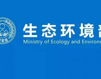 """湖北新增2家国家级<em>生态环境损害</em>""""裁判"""""""