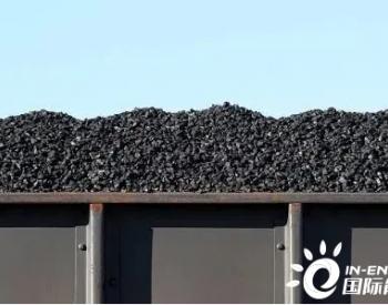 """国家能源集团暂停<em>煤炭现货</em>销售 市场供应紧张""""煤超疯""""卷土重来?"""