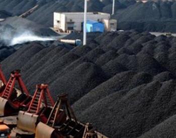 发改委发文保煤炭长协 煤炭将迎来历史性的配置机