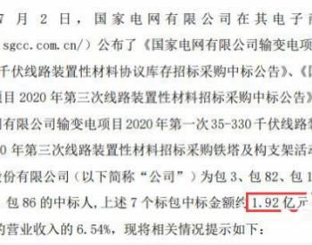 中标丨风范股份中标国家电网项目 中标金额约1.92