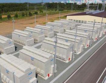 福建鼓励多方投建电储能<em>设施</em>,规模≥10MW/40MWh