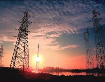 两大电网延续减免<em>电费</em> 国网减926亿、南网减200亿