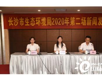 湖南长沙市生态环境局2020年<em>固定污染源</em>排污许可清理整顿和发证登记工作情况新闻发布会全文实录