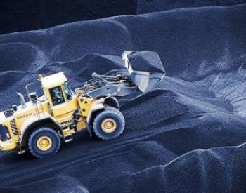 兩部門:煤炭<em>資源</em>稅減征50%