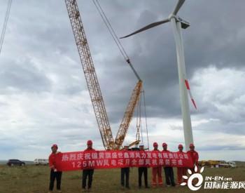 125MW!中国海装2020年首个自建风场全部机组完成吊装!
