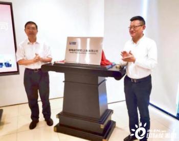 打造<em>核</em>工业科研样板 中国核电揭牌成立核电运行研究院