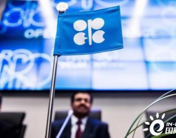 欧佩克把石油产量削减到1991年以来最低水平