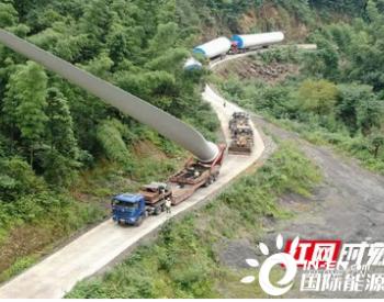 50MW!国电湖南安化芙蓉山风电场二期风电设备有序进场