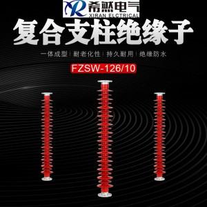 126千伏复合支柱绝缘子一体成型希然精品制造