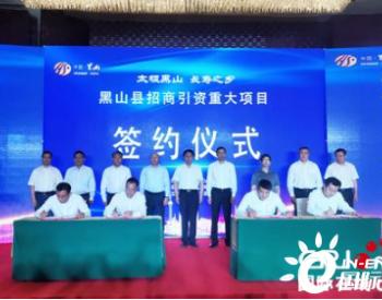 国家电投与辽宁锦州<em>黑山</em>县签约400MW风电项目