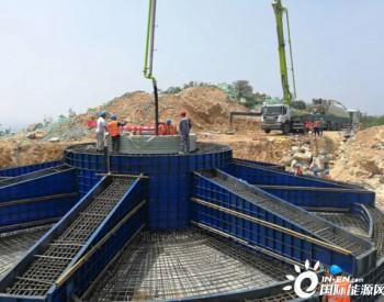 河南苏岭项目完成西区22#风机<em>基础浇筑</em>工作