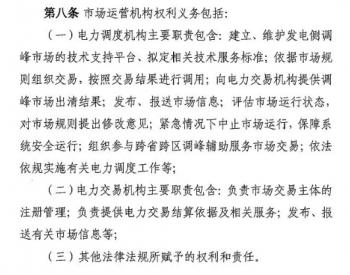 提升风电、光伏等清洁能源消...《福建省<em>电力</em>调峰辅助服务交易规则(试行)(2020年修订版)》