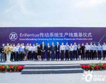 采埃孚(天津)EnVentus传动系统生产线破土动工!