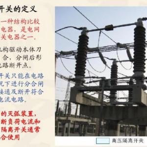 希然电气精品工艺专业制造GW1~5高压隔离开关