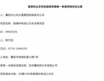 招标丨总额4960万,20辆氢能客车,湖北襄阳正式发布采购公告