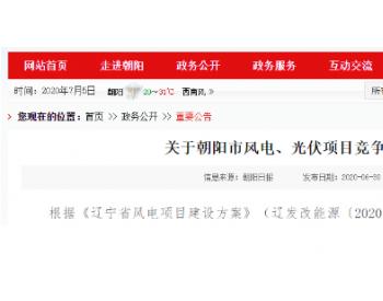 華盛<em>風電</em>獨攬遼寧朝陽100MW光伏競價項目