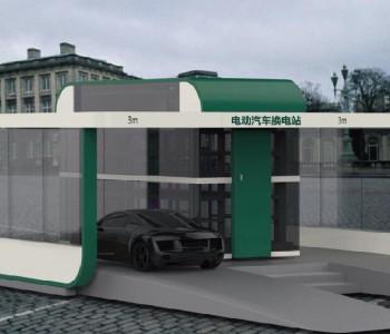 """换电站纳入新基建 新能源车""""换电""""模式能否普及"""