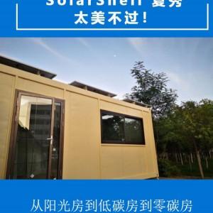 SolarShell夏秀零碳生态活动阳光房屋
