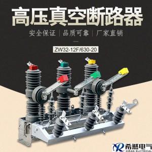 高精密加强版高压真空断路器希然电气质量到位