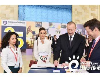 波兰与阿塞拜疆有望达成能源领域合作