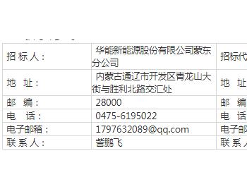 招标|华能新<em>能源</em>内蒙古开鲁建华风电场生产信息化管理系统建设项目预招标项目招标