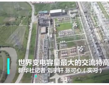世界变电容量最大的交流特高压变电站投产