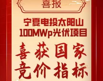 宁夏电投太阳山100MWp光伏项目喜获国家竞价指标