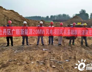 天顺风能山东李村三期20MW风电项目基础浇筑顺利完工