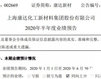 康达新材<em>业绩</em>预告:风电结构胶行情火爆 上半年净利润大增50%-80%!