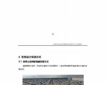 浙江柯桥区发改局发布推广工商业屋顶<em>分布式光伏</em>发电项目的通知